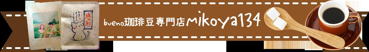 プチギフト・オリジナルドリップバック珈琲 mikoya134